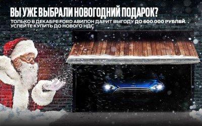 Выгода до 600 000 рублей от Ford АВИЛОН!
