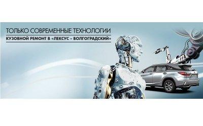 Специальные условия на кузовной ремонт в Лексус — Волгоградский