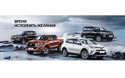 Время исполнять желания с Тойота Центр Волгоградский