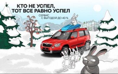Зимний сервис с выгодой до 40% в ЕKODA АВТОРУСЬ ПОДОЛЬСК