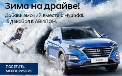 Встречайте зиму с АВИЛОН