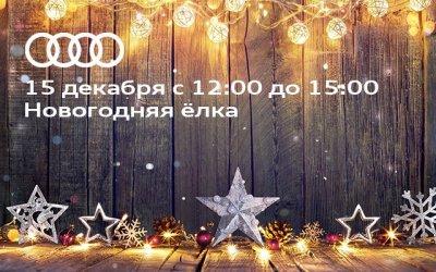 АЦ Беляево приглашает на семейный новогодний праздник