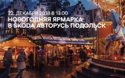 Новогодняя ярмарка в ŠKODA АВТОРУСЬ ПОДОЛЬСК