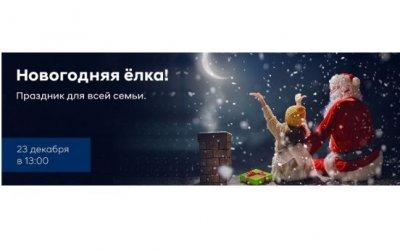 Новогодняя ёлка в АКРОС!
