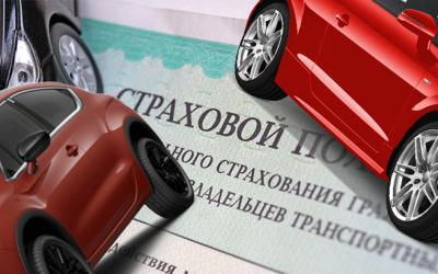 Депутаты переживают, что владельцы нескольких автомобилей переплачивают по ОСАГО