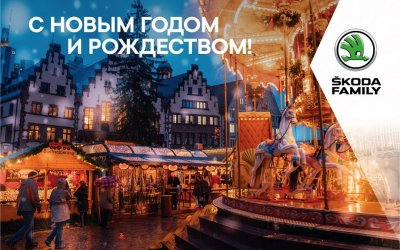 «Атлант-М Тушино» поздравляет с наступающим Новым годом!