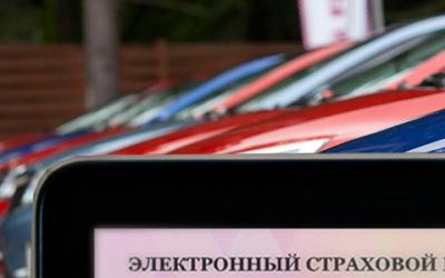 В России уже половина полисов ОСАГО продается в электронном виде
