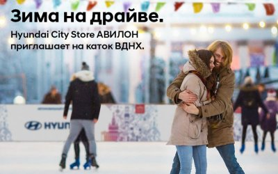 Все на каток с Hyundai City Store!
