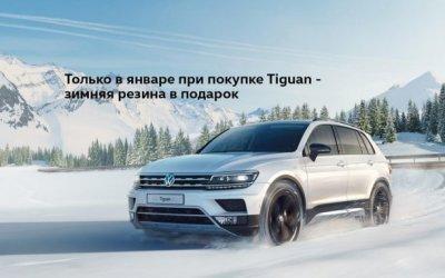 17 автомобилей Volkswagen Tiguan на особых условиях ждут вас