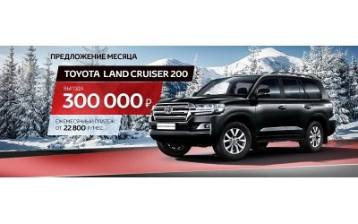 Предложение месяца на Toyota Land Cruiser 200 в Тойота Центр Волгоградский