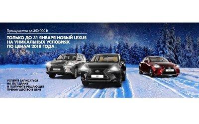Как раньше. Уникальные условия на Lexus в Лексус – Волгоградский
