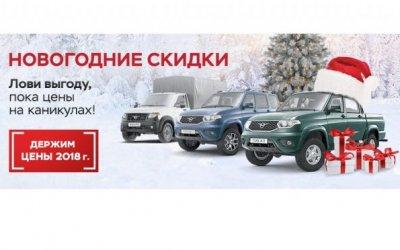 Новый год наступил, а выгода на УАЗ осталась!