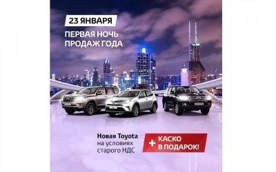 Первая Ночь продаж в Тойота Центр Волгоградский