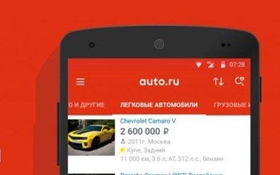 Avito против «Авто.ру»: битва заобъявления опродажах авто