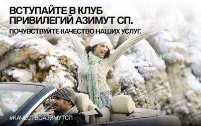 Клуб привилегий для клиентов сервиса «Азимут СП».
