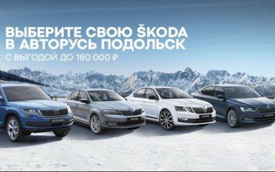 Автомобили с уникальным характером. Решающее предложение в ŠKODA АВТОРУСЬ ПОДОЛЬСК