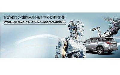 Кузовной ремонт Lexus в Лексус – Волгоградский