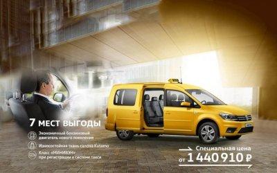 Volkswagen Caddy Maxi – 7 мест выгоды