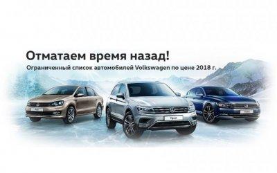Volkswagen Автономия. Мы смогли повернуть время назад