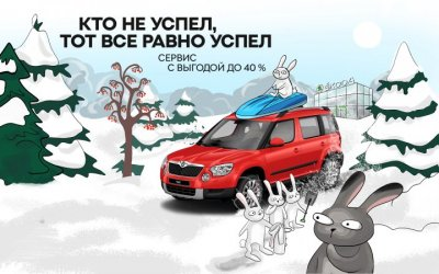 Холода – не помеха. Зимний сервис в ŠKODA АВТОРУСЬ БУТОВО.