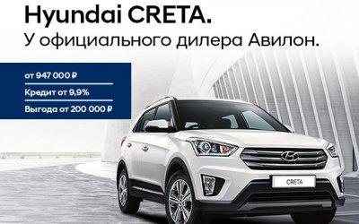 Hyundai CRETA у официального дилера Авилон.