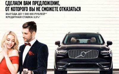 Volvo Car АВИЛОН сделает Вам предложение!