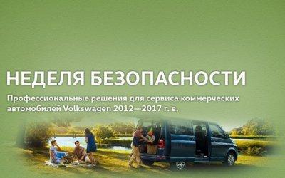 Неделя безопасности для вашего Volkswagen