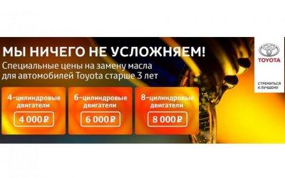 Специальные цены на замену масла в Тойота Центр Волгоградский