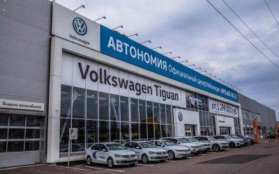 Volkswagen «Автономия» – с нами удобно