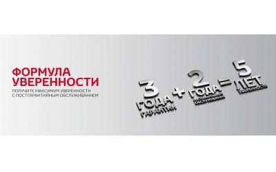 Постгарантийный контракт «Формула уверенности» в Тойота Центр Волгоградский