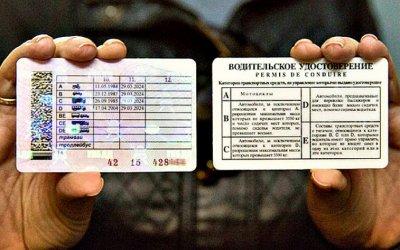 В2020 году вРоссии введут электронные «права»