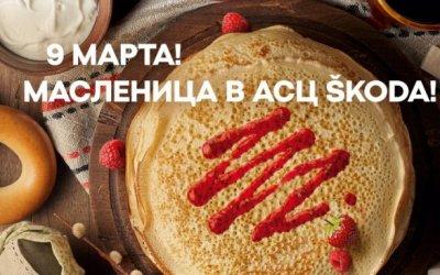 Приглашаем на праздник в АСЦ ŠKODA 9 марта!