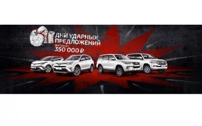 Дни ударных предложений в Тойота Центр Волгоградский