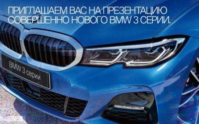 Закрытая презентация BMW 3 серии в «Азимут СП»