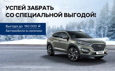 Выгодные цены на весь модельный ряд Hyundai