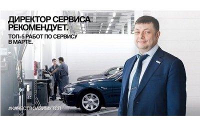 ТОП-5 работ в марте для вашего BMW в «Азимут СП»