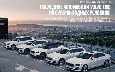 Последние автомобили Volvo 2018 на супервыгодных условиях!