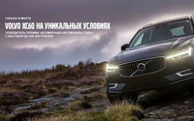 Volvo XC60 легендарный кроссовер родом из Швеции!