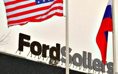 Ford пришлёт пополнение вармию российских безработных