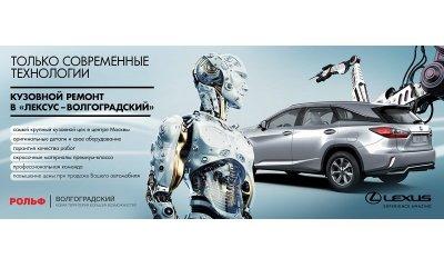 Восстановите идеальный вид Вашего Lexus