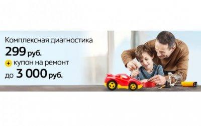 Подготовьте свой Renault к весне вместе с АвтоГЕРМЕС