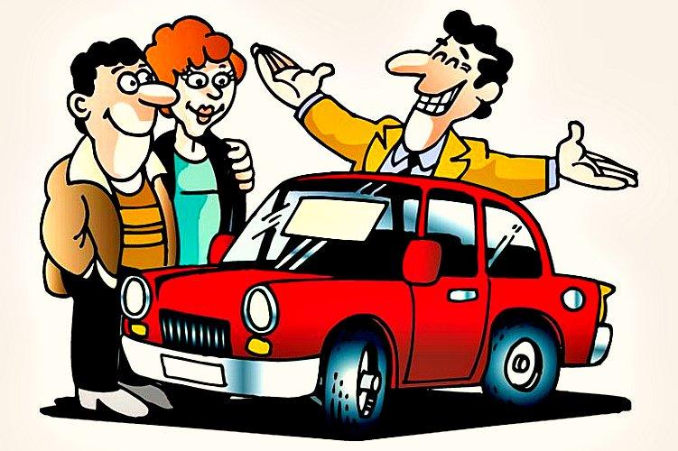 Для, покупка авто прикольные картинки