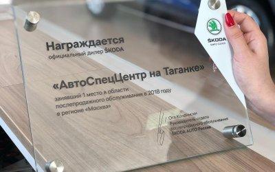 АвтоСпецЦентр ŠKODA на Таганке –  лучший дилер московского региона в области послепродажного обслуживания