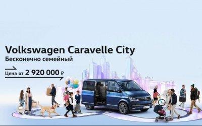 Volkswagen Caravelle City: комфорт при любых обстоятельствах для всей семьи.