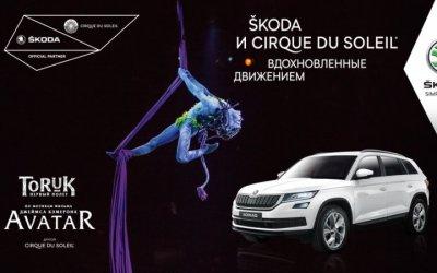 SKODA и Cirque du Soleil представляют шоу в Москве и Санкт-Петербурге