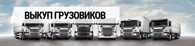 Выкуп грузовиков и тягочей
