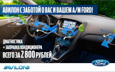 Сезонное предложение на диагностику и заправку кондиционера от АВИЛОН!