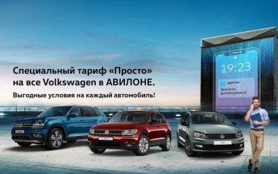 Специальный тариф «Просто» на все Volkswagen в АВИЛОНЕ