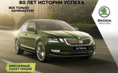 Юбилейный пакет опций для OCTAVIA доступен к заказу в ŠKODA АВТОРУСЬ ПОДОЛЬСК