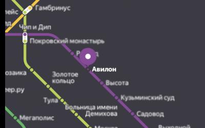 Станция метро АВИЛОН!